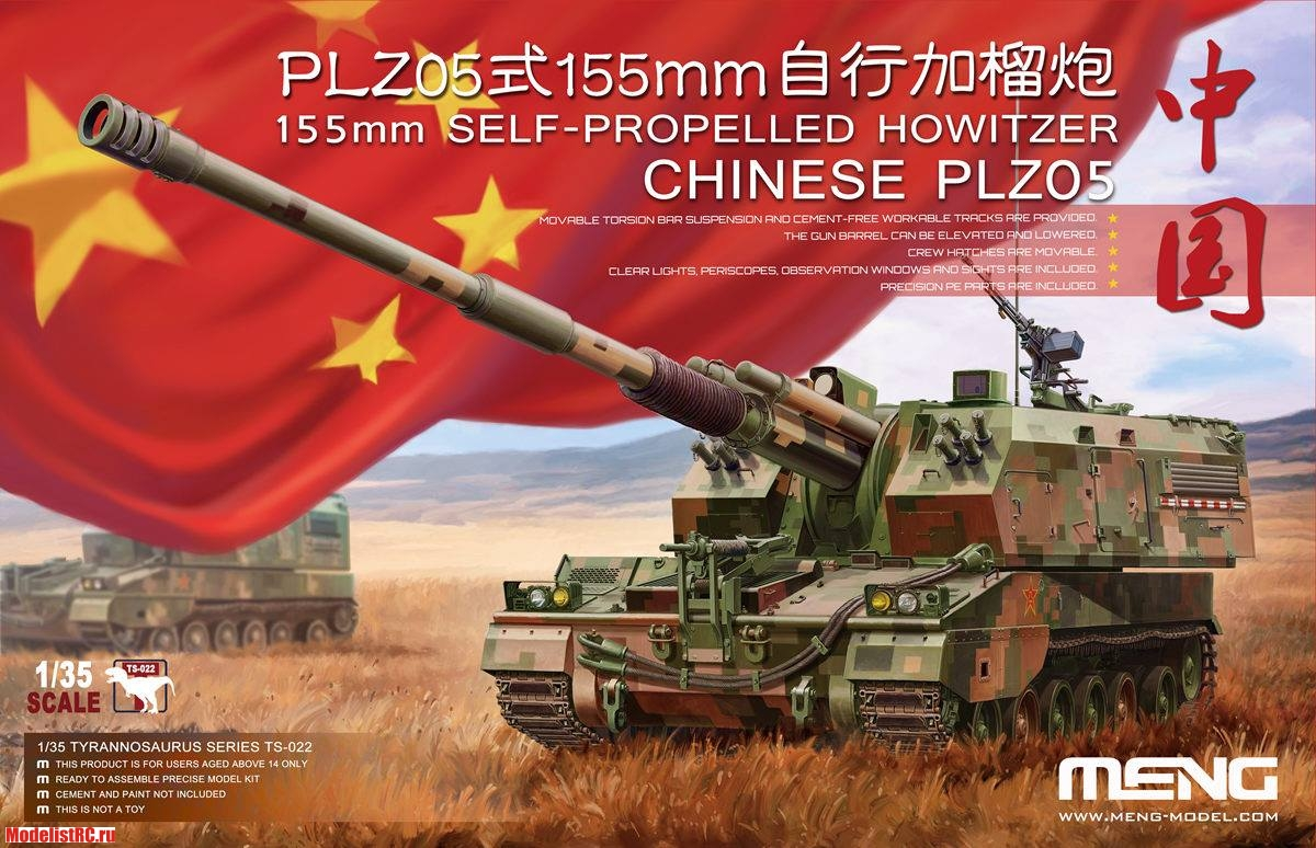 1/35 CHINESE PLZ05 155mm SELF-PROPELLED HOWITZER TS-022 Meng