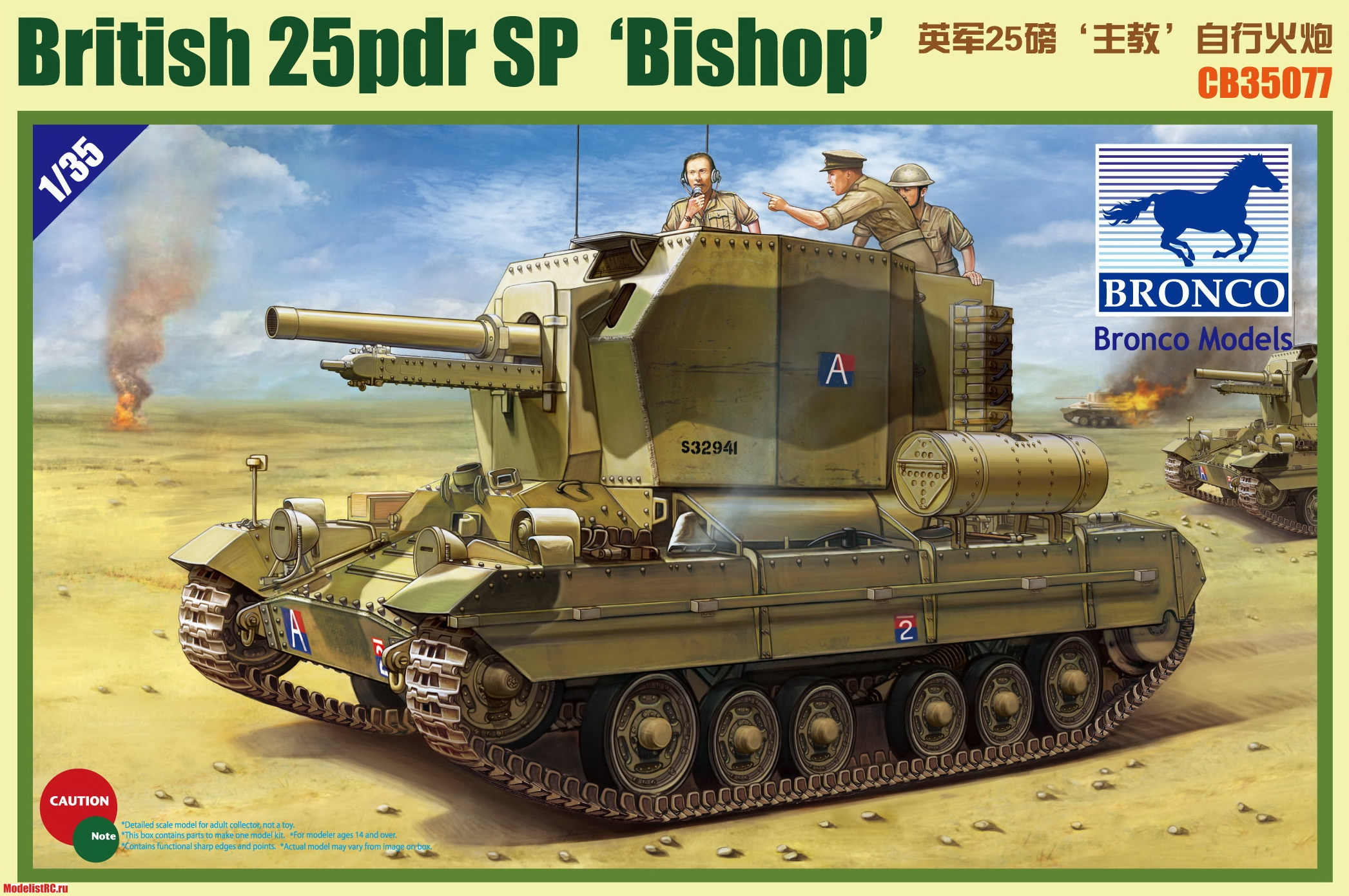 1/35 Valentine  SPG Bishop CB35077 Bronco