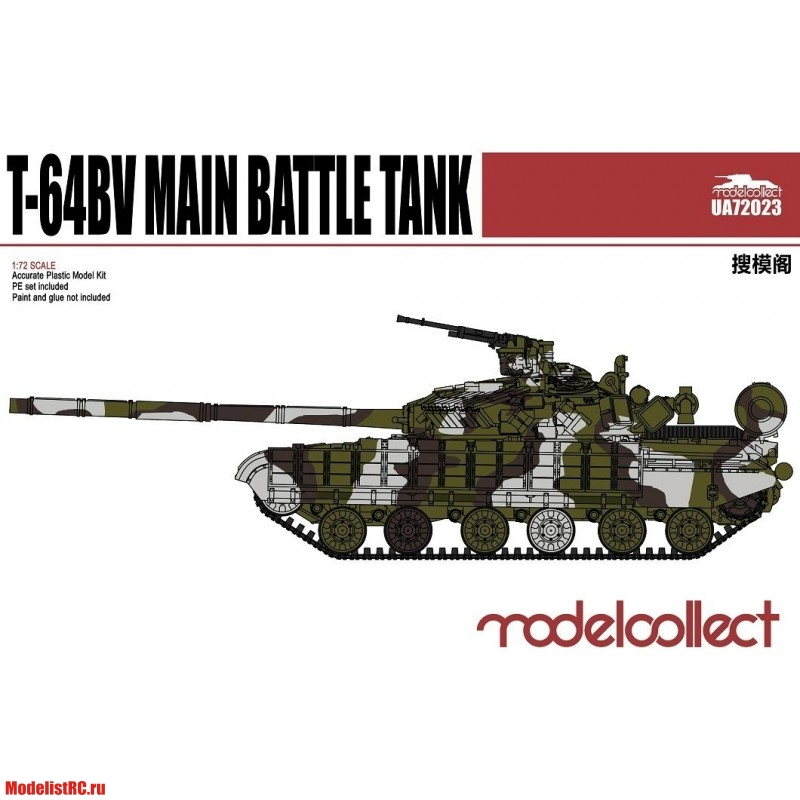 UA72023 T-64BV Main Battle Tank