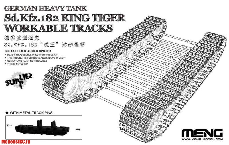 SPS-038 Meng 1/35 German Heavy Tank Sd.Kfz.182 King Tiger Workable Tracks