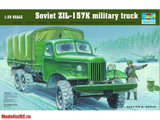 01003 Trumpeter 1/35 ZIL-157K military truck