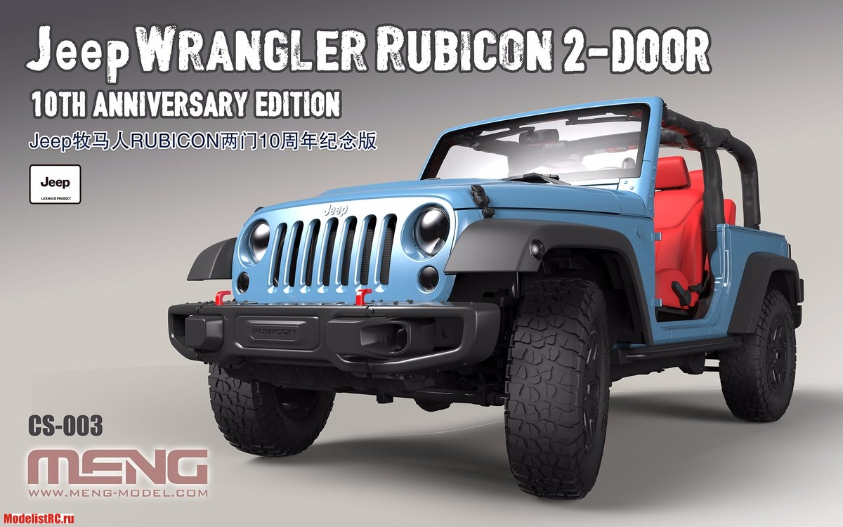 CS-003 Meng 1/24 Jeep Wrangler Rubicon 2-Door 10th Anniversary