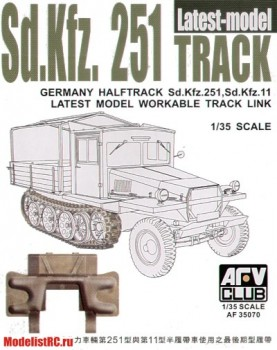 AF35070 AFV-CLUB 1/35 Sdkfz251 TRACK THE LATEST TYPE  (WORKABLE)