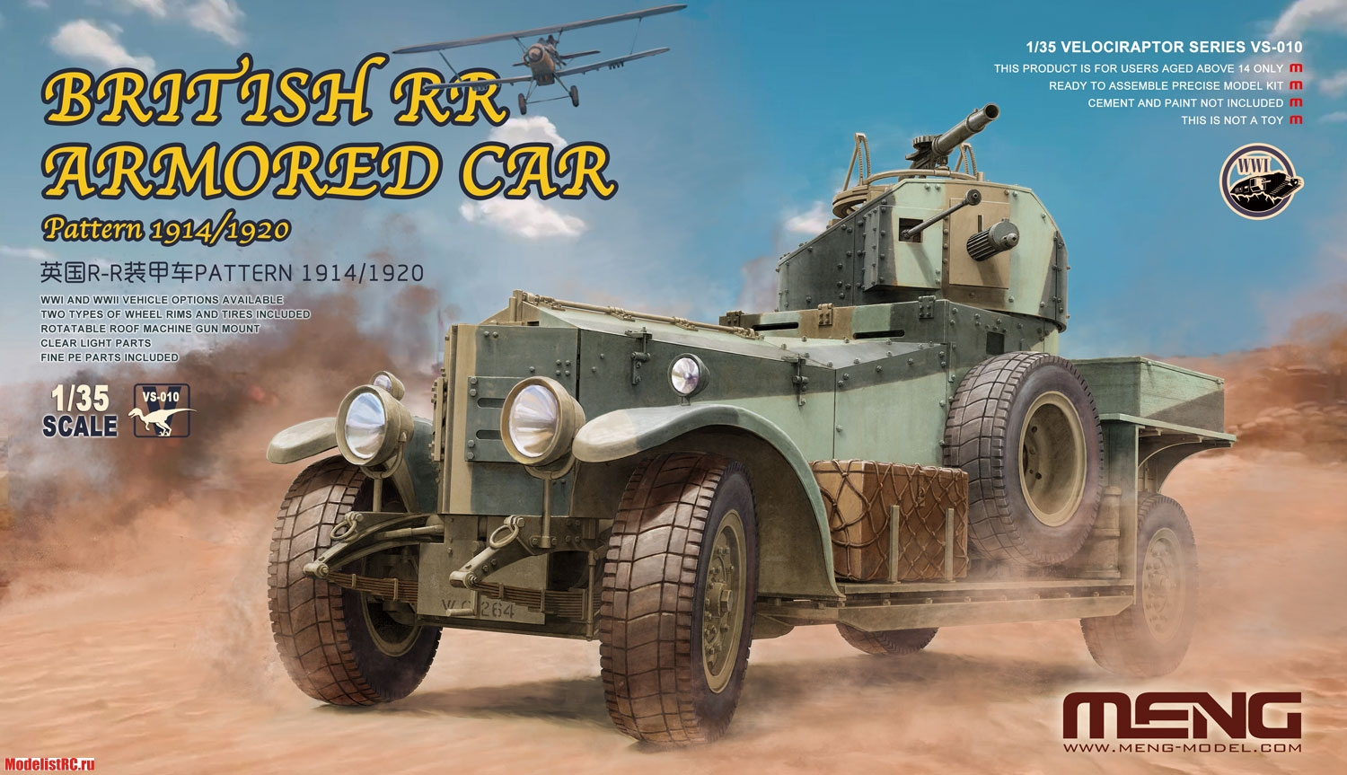 VS-010 Meng 1/35 British R-R Armored Car Pattern 1914/1920